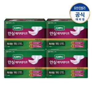안심 매직테이프 특대 18X4/성인용기저귀