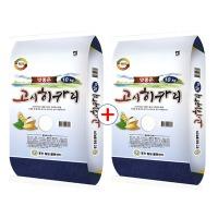 강화 고시히카리 10kg+10kg 19년산 (박스포장)/쌀