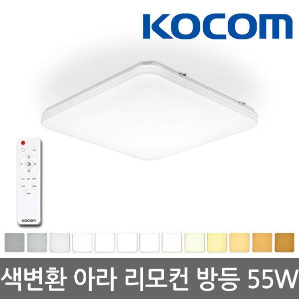 코콤 LED 아라 리모콘 방등 55W 조명 색상변환 리모컨