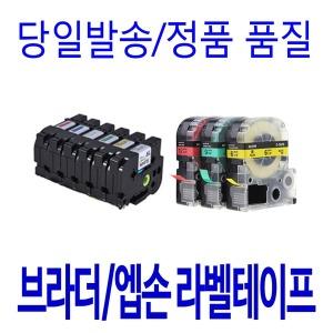엡손 브라더 호환 라벨테이프 라벨기 리락쿠마
