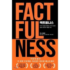 팩트풀니스 : 우리가 세상을 오해하는 10가지 이유와 세상이 생각보다 괜찮은 이유  한스 로슬링...