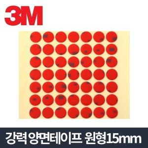 3M 강력 양면테이프 원형 15mm 49P-차량용 테이프