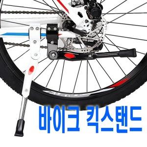 자전거 킥스탠드 받침대 거치대 길이조절 접이식 거치