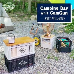 (캠핑데이) 캠핑수납함/밀크박스/원목상판