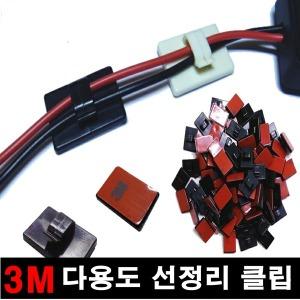 선정리클립 3M 테이프 다용도 배선정리