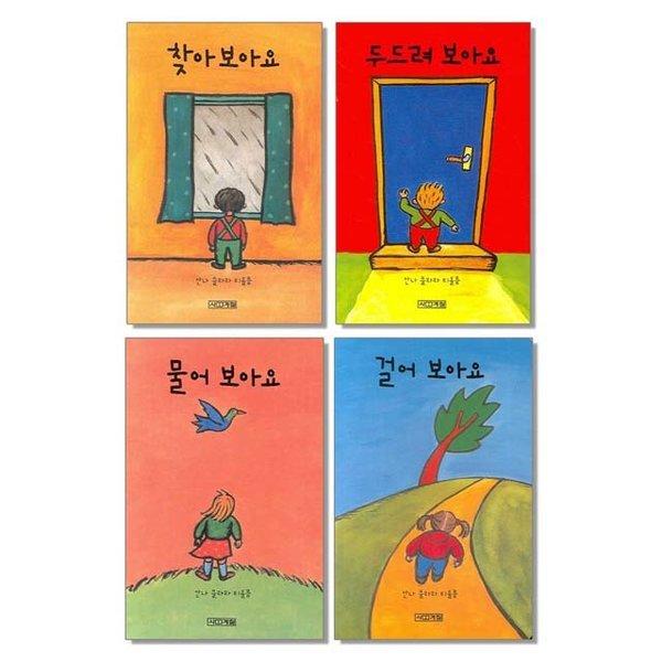보아요 아기 그림책 시리즈 / 찾아 / 두드려 / 물어 / 걸어 보아요 유아 도서 책
