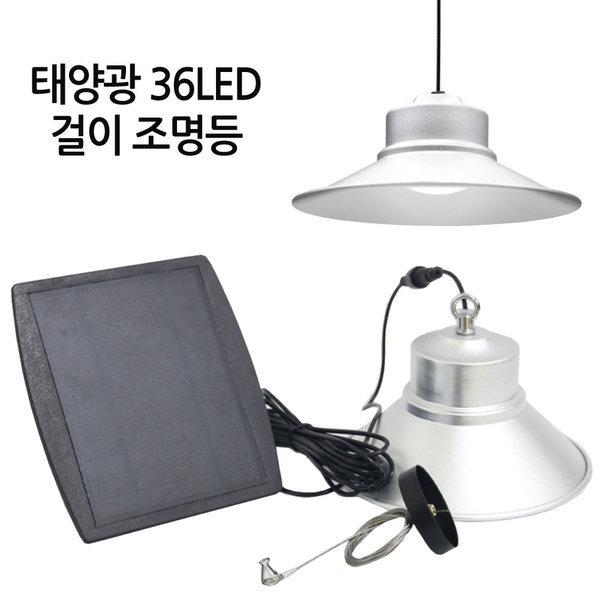 태양광 LED 36 걸이등 실내등 조명등 태양등 정원등