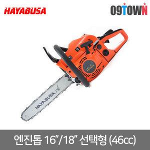 하야부사 H5200 엔진톱 16인치 18인치 46cc 선택형