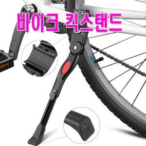 자전거 킥 스탠드 3종 받침대 거치대 길이조절식 주차