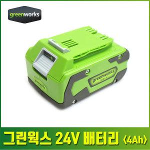 24V 충전 배터리 리튬 이온 밧데리 4ah 전기톱 예초기