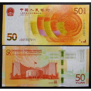 중국 50위안 지폐 2018년 인민폐 발행 70주년 기념지폐
