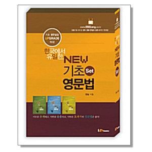 한국에서 유일한 New 기초영문법 세트 전3권 / 한일 교재 책