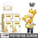 대디베이비 골드 팬티기저귀 대형 여아용 22매x4팩