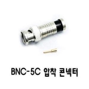 BNC 5C 압착컨넥터(통침형)