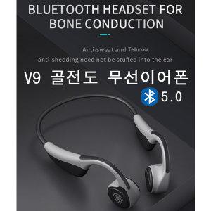 V9 골전도 블루투스5.0 무선 이어폰 스포츠 블랙