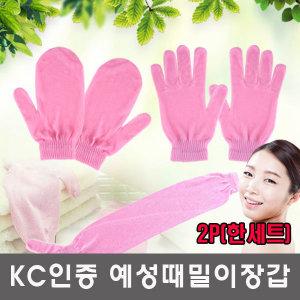 명품 예성 요술미인 때밀이장갑 2P/때장갑/목욕장갑