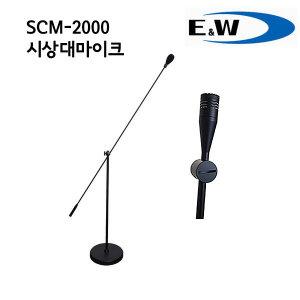 EW SCM-2000 시상식마이크 성악 찬양단 콘덴서마이크