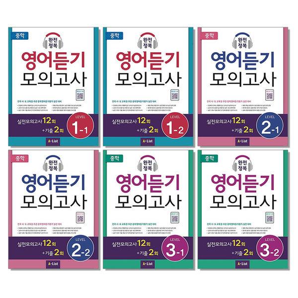 중학 완전정복 영어듣기 모의고사 Level 1 2 3 선택 중등 교재 책 A List