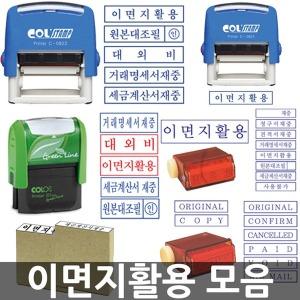 무료배송/이면지활용 모음/원본대조필/대외비