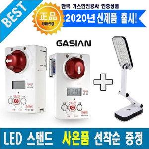 가시안 안심 가스차단기 GD-1029 LED스탠드 사은품