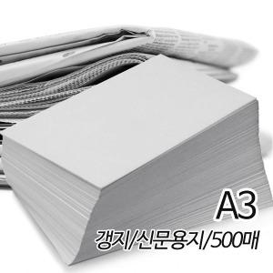 SW 신문용지 갱지 54g A3 420X297mm 500매