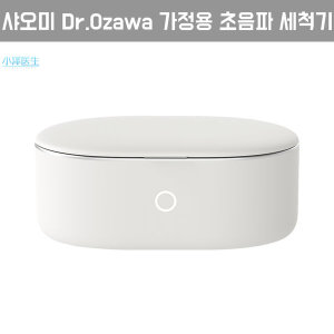 샤오미 Dr.Ozawa 가정용 초음파 세척기 3세대/원터치