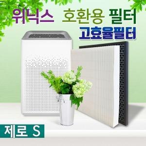 위닉스 공기청정기 AZSE430-IWK필터 제로S 헤파+탈취