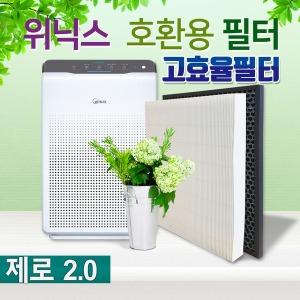 위닉스제로2.0 공기청정기 AZBE380-HWK필터 헤파+탈취