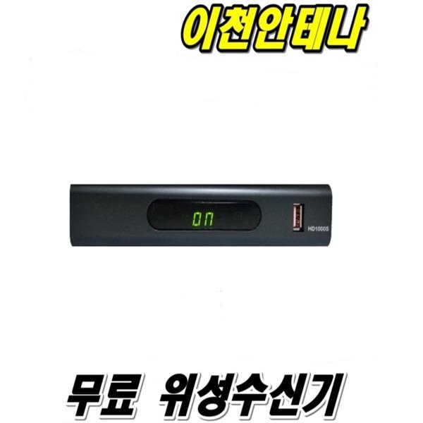 위성 수신기 TV 안테나 접시 위성 셋톱박스 TV수신기