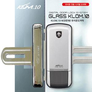 글라스 크롬10-N(양문형)번호전용 유리문도어락