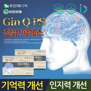 진큐피에스 3개월/포스파티딜세린/뇌영양제/캐시적립