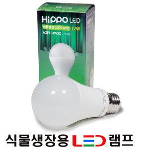 식물재배용/램프/조명/식물재배등/식물생장용 LED 12W