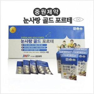 중원제약 눈사랑 골드 포르테 비타민A 눈영양제