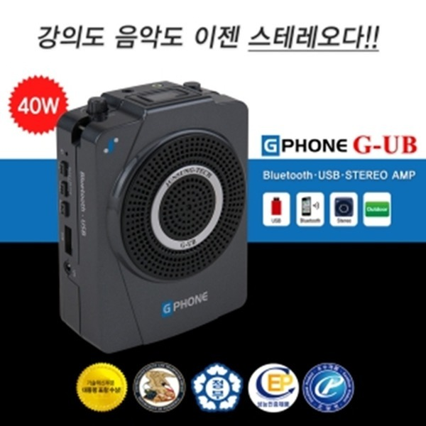 기가폰 G-UB 휴대용마이크 출력40W 지폰 USB메모리