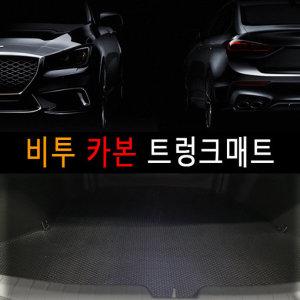 2020년 신형 그랜저 카본 트렁크 매트