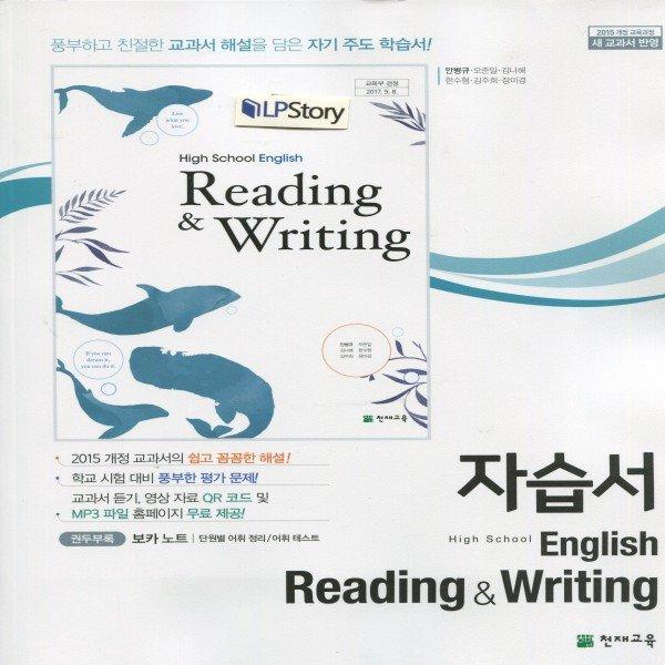 2020년- 천재교육 고등학교 영어 독해와 작문 자습서 (English Reading and Writing 안병규) 2~3학년