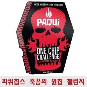 원칩챌린지 파퀴칩스 파퀴 Paqui One Chip Challenge