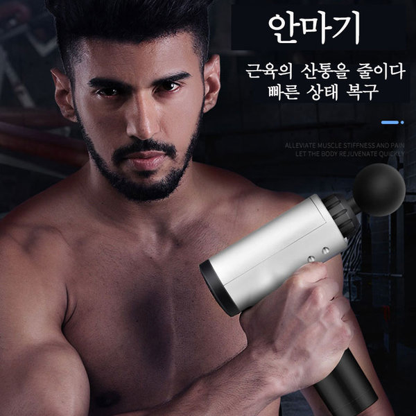 진동 마사지기 마사지건 근막총 근육 안마기 가정용