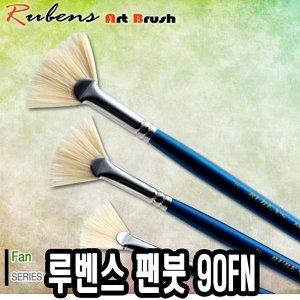 팬붓 90FN 1호 돈모 49225 아크릴붓 신한 알파 화홍