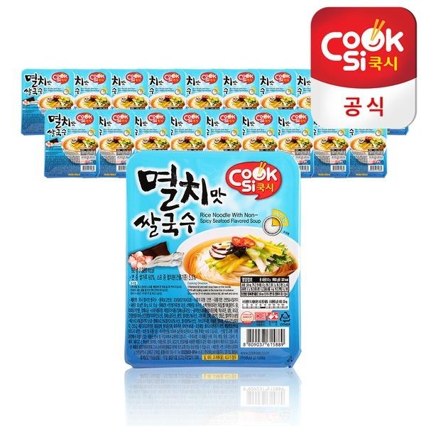 한스코리아공식 쿡시쌀국수 멸치맛 20개 1BOX