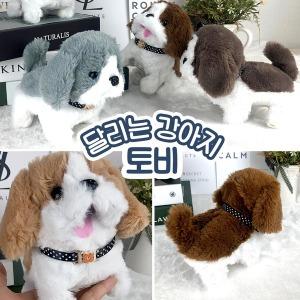움직이는 강아지 인형 토비/ 동물 피규어 로봇 장난감