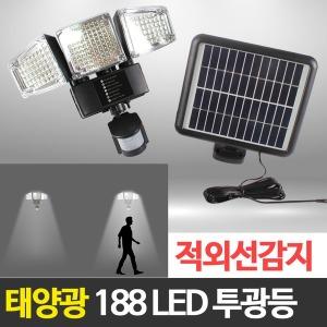 태양광 188LED 투광등/적외선감지/투광기/조명/센서등