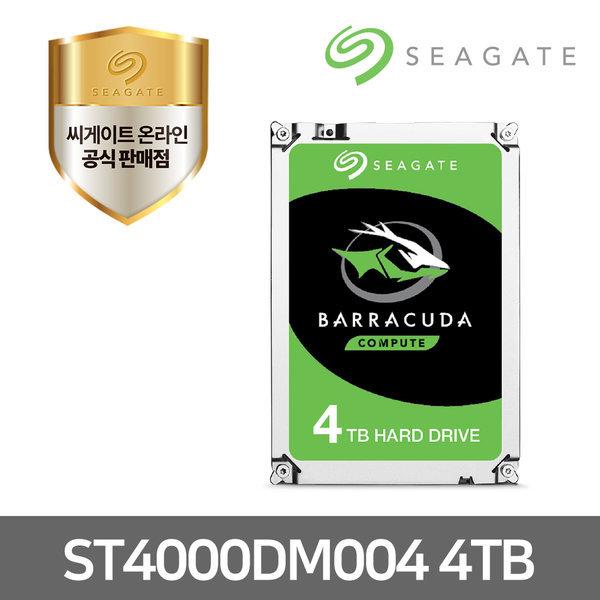 BarraCuda 4TB ST4000DM004 하드디스크