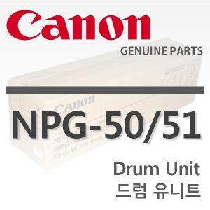 iR-2525 드럼 iR2520/25/30/35/45/321호환 NPG-50.51