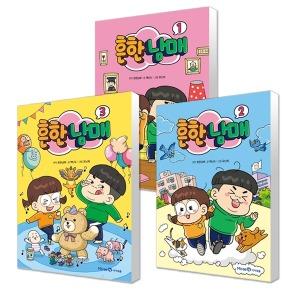 아이세움 흔한남매 1 2 3 권 단행본 웹툰 만화책