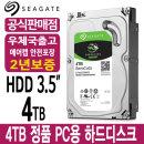 4TB Barracuda ST4000DM004 HDD +정품+우체국특송+