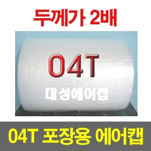 0.4T 에어캡/두께2배/정전기방지에어캡/유리포장
