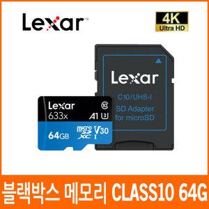 아이나비 QXD950 Mini 블랙박스 호환 64G 메모리카드