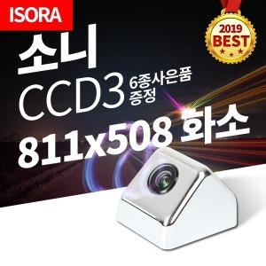 후방카메라 811x508화소 소니CCD 네비게이션ICCD-701S