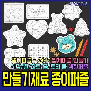 종이퍼즐(소) 입체퍼즐 만들기재료 색칠퍼즐 미술재료